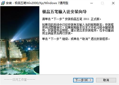 极品五笔输入法2011官方版