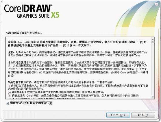 coreldrawx5破解版
