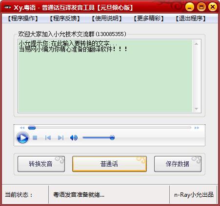 普通话翻译成粤语软件