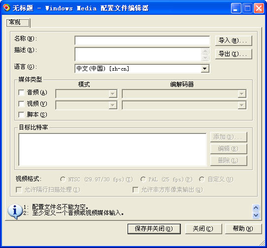 windows media encoder软件