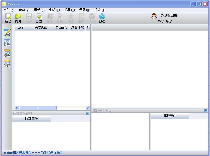 zmaker杂志制作大师 2009(杂志制作软件) v1.1 免费版 0