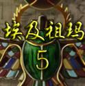 埃及祖玛5中文版