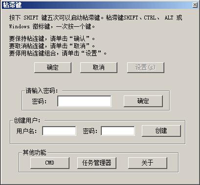 shift后门生成器镰刀版 v1.0 安装版 0