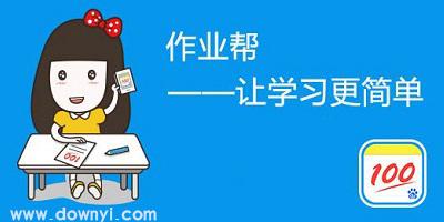 作业帮免费下载安装_作业帮教师/家长/手机版_作业帮app软件