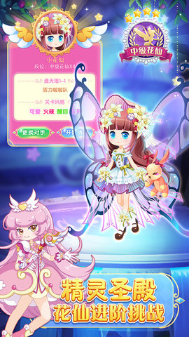 小花仙守护天使九游版
