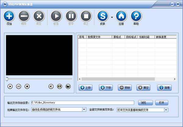 闪电psp视频转换器软件