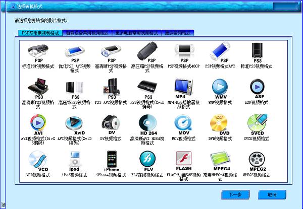 闪电psp视频转换器 v11.6.0 电脑版 0