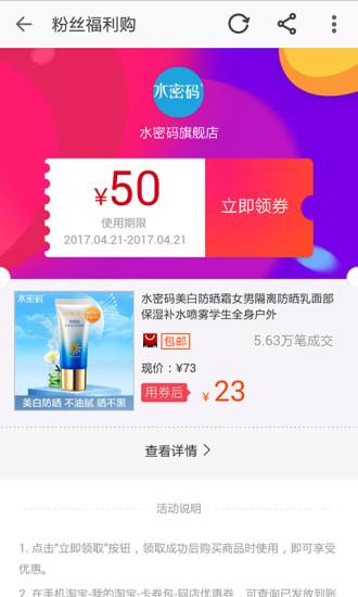 天猫淘宝优惠券软件 v1.5.3 安卓最新版