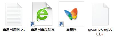 igcompkrng500.bin文件