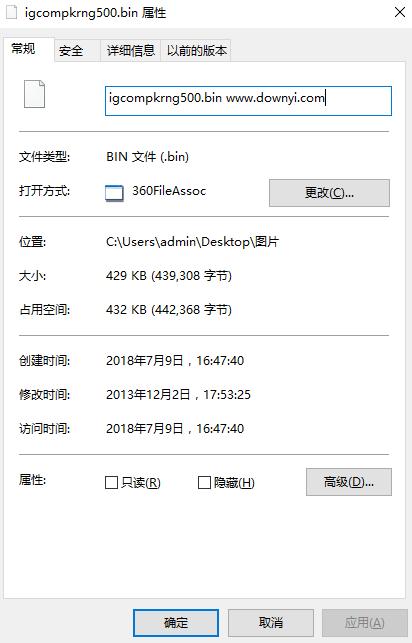 igcompkrng500.bin文件 免费版 0