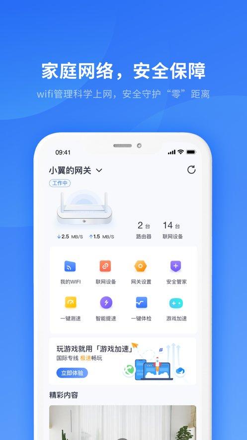 小翼管家ios版 v3.3.3 iphone版 2