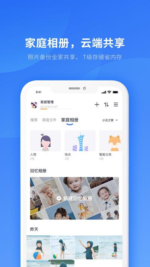 中国电信小翼管家客户端 v3.3.5 pc版 1