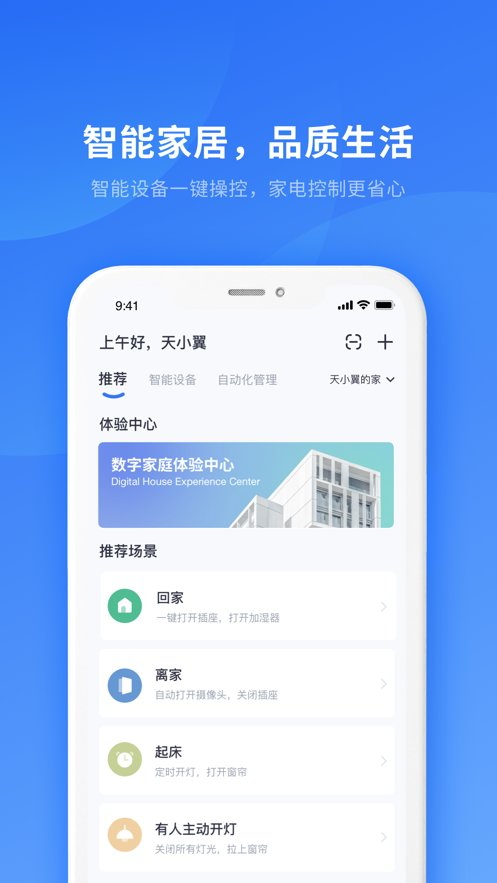 中国电信小翼管家客户端 v3.3.5 pc版 0