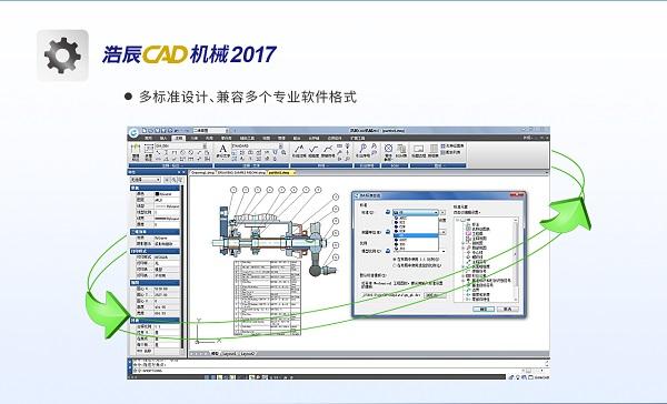 浩辰cad2017机械版破解版标准版cad坐标改图片