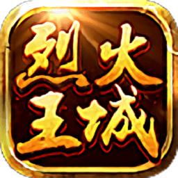 烈火王城游戏