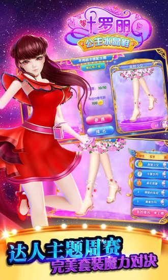 叶罗丽公主水晶鞋游戏 v2.0.2 安卓版图片