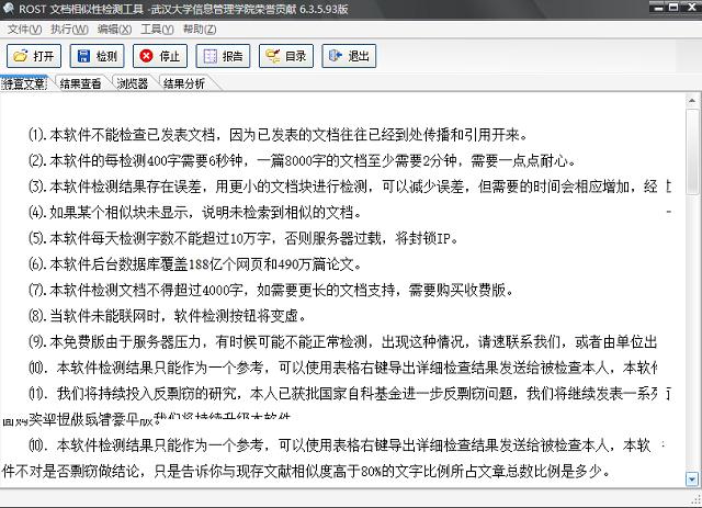 有没有免费的论文查重软件哪个靠谱