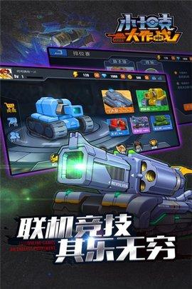 小坦克大作战手游 v1.0 安卓版 2