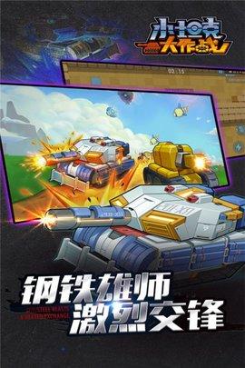 小坦克大作战手游 v1.0 安卓版 3