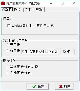 网页复制大师软件