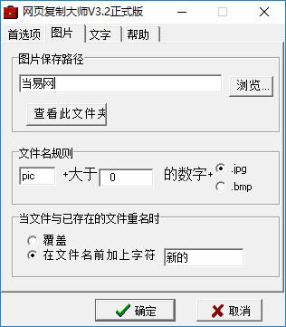 网页复制大师电脑版 v3.2 正式版 0