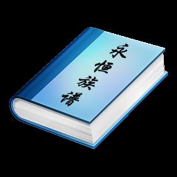 永恒族谱破解版电脑版(族谱软件)