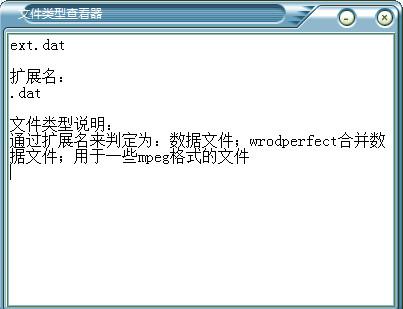 文件类型分析器 v1.0 绿色版 0