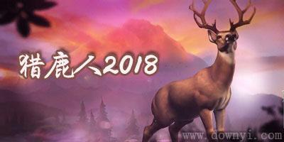 猎鹿人游戏下载_猎鹿人2018破解版下载_猎鹿人中文破解版