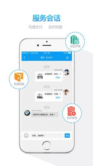 文弘元乐车宝软件 v1.3.7 安卓版 1