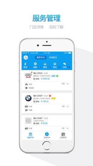 文弘元乐车宝软件 v1.3.7 安卓版 3