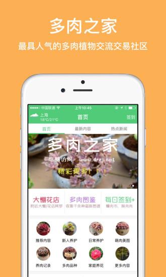多肉之家手机版 v1.6.18 安卓版 4