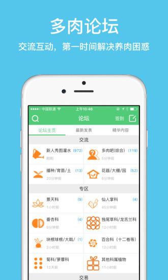 多肉之家手机版 v1.6.18 安卓版 0