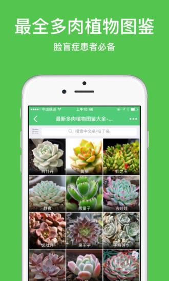 多肉之家手机版 v1.6.18 安卓版 1
