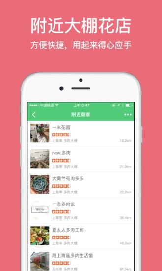 多肉之家手机版 v1.6.18 安卓版 3