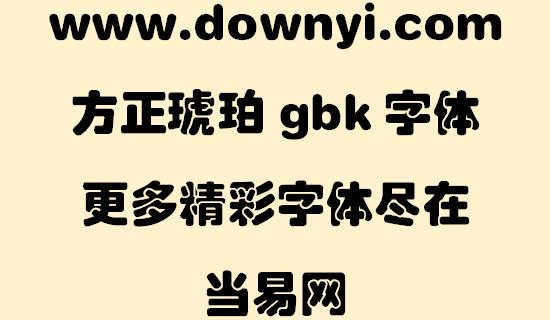 方正琥珀gbk字体