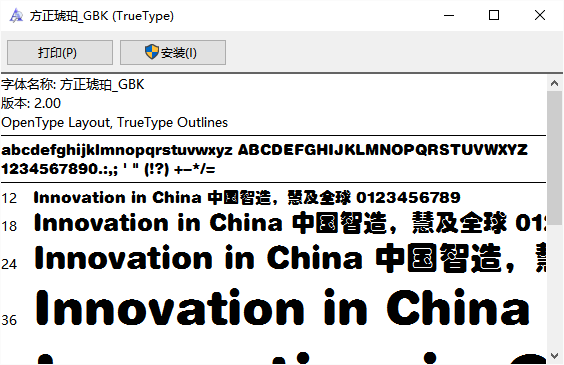 方正琥珀gbk字体文件 v2.00 安装版 0
