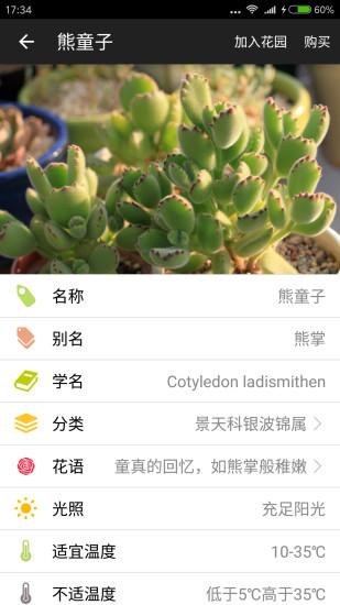 爱花草软件 v4.9 安卓版 1