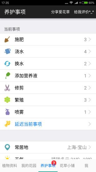 爱花草软件 v4.9 安卓版 3