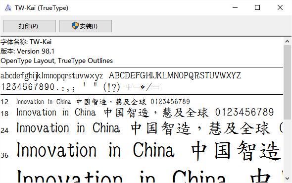 全字库正楷体字体 v98.1 安装版 0