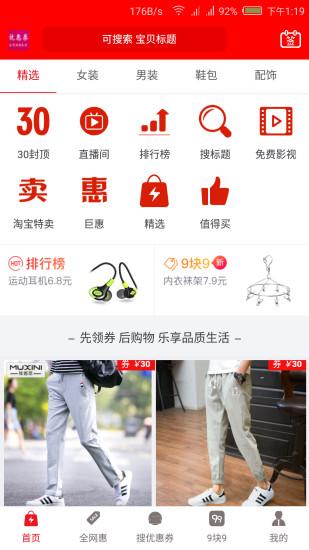 淘宝优惠券app v1.0.8 安卓版 1