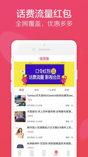 龙券网购优惠券app v2.2 安卓版 0