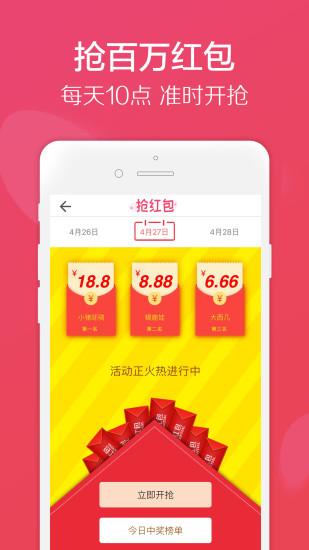龙券网购优惠券app v2.2 安卓版 1