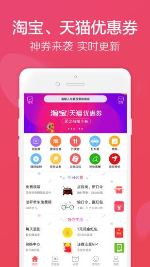龙券网购优惠券app v2.2 安卓版 3