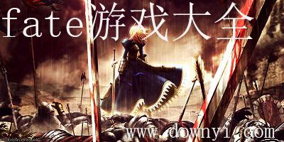 fate游戏大全_关于fate的游戏_fate系列游戏