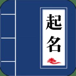 宝宝起名手册软件v1.1.2 安卓版
