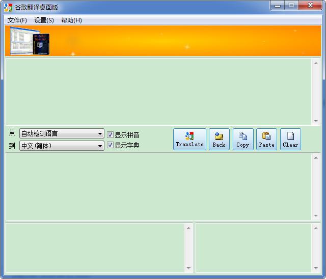 谷歌翻译桌面版