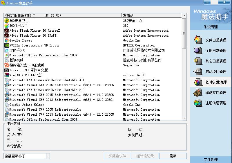 Windows魔法助手盒子 v3.1 免费绿色版 0