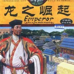 皇帝龙之崛起中文版