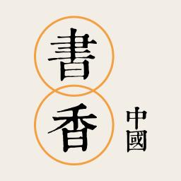 书香中国app