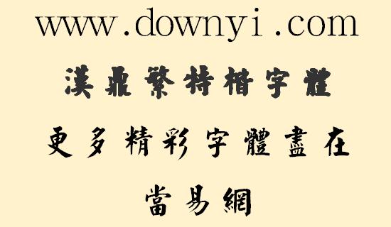 2 安装版  简介: 汉鼎繁特楷为繁体的中文字体,它具有工整简洁的特点图片